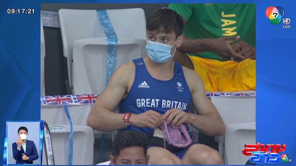 ทอม เดลีย์ นักกระโดดน้ำเหรียญทองโอลิมปิก ถักนิตติงระหว่างชมการแข่งขัน