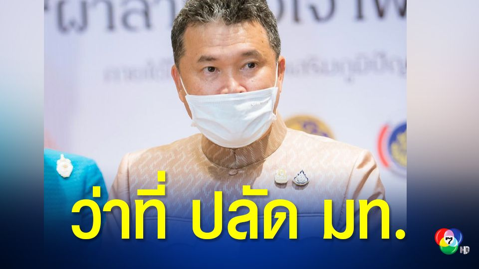 """ครม.เห็นชอบแต่งตั้งโยกย้ายข้าราชการระดับสูงกระทรวงมหาดไทย ให้ """"สุทธิพงษ์"""" เป็น ปลัด มท. ผู้ว่าฯ หมูป่า โยกมาเป็น ผู้ว่าฯ ปทุมธานี"""