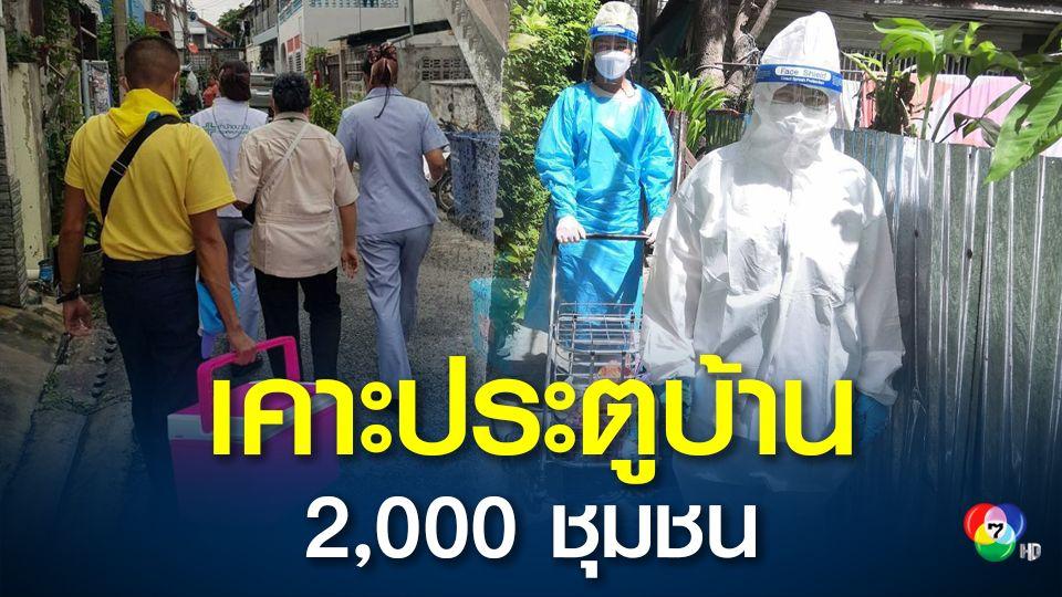 กทม.ลุยค้นหาผู้ติดเชื้อกว่า 2 พันชุมชน ผลตรวจจากชุด ATK เป็นบวก 2,706 คน