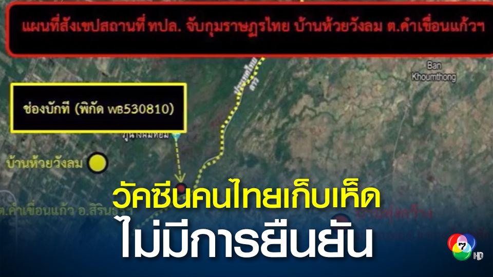ผู้ว่าฯอุบลราชธานี เผย ลาวฉีดวัคซีนให้คนไทยเก็บเห็ด ยังไม่มีการยืนยัน