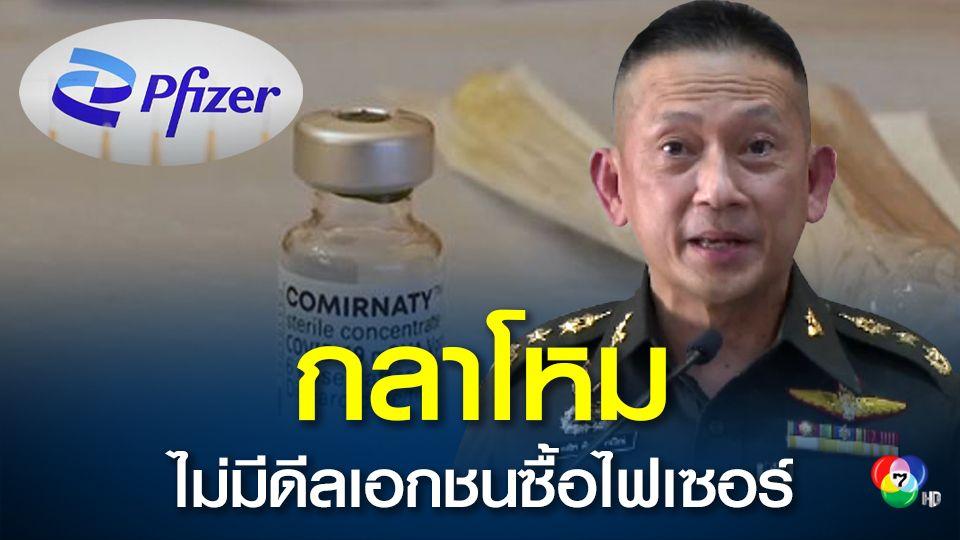 กระทรวงกลาโหมปฏิเสธร่วมกับเอกชน สั่งซื้อวัคซีนไฟเซอร์ ยันไม่เคยติดต่อตรงกับบริษัท ไฟเซอร์ (ประเทศไทย )