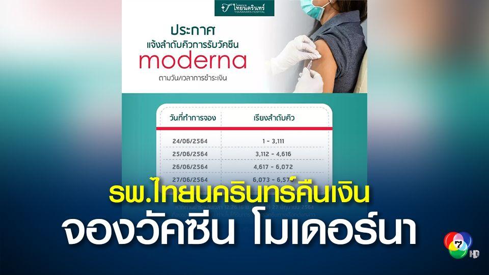 โรงพยาบาลไทยนครินทร์ แจ้งคืนเงินให้กับผู้จองวัคซีนโมเดอร์นา หลังได้รับจัดสรรไม่เต็มจำนวน