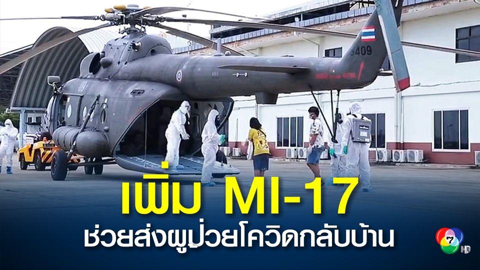 กองทัพบกเพิ่มเฮลิคอปเตอร์ MI-17 เสริมภารกิจส่งผู้ป่วยโควิดกลับบ้าน เที่ยวแรกจังหวัดตากและพิษณุโลก