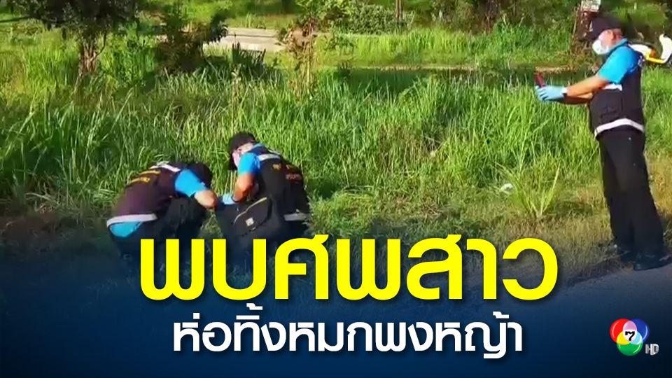 พบศพหญิงสาวถูกฆ่าถอดเสื้อมัดมือไพล่หลัง
