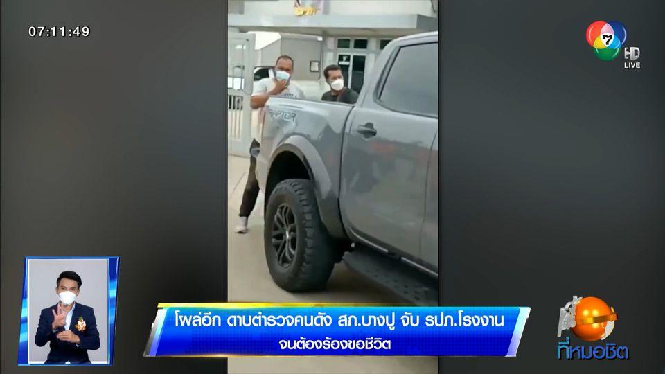 โผล่อีก ดาบตำรวจคนดัง สภ.บางปู จับ รปภ.โรงงาน จนต้องร้องขอชีวิต