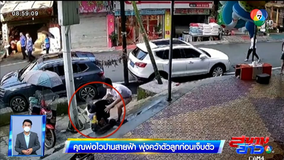 ภาพเป็นข่าว : คุณพ่อไวปานสายฟ้า พุ่งคว้าตัวลูกก่อนหัวฟาดพื้น