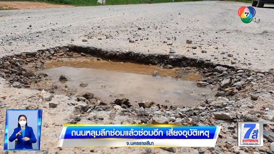 ถนนหลุมลึกซ่อมแล้วซ่อมอีก เสี่ยงอุบัติเหตุ จ.นครราชสีมา