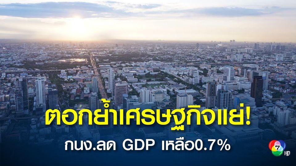 กนง.ตัดสินใจคงดอกเบี้ยนโยบายไว้ระดับต่ำ หวังพยุงเศรษฐกิจฟื้นตัว พร้อมปรับลด จีดีพี.ปีนี้ลงเหลือ 0.7%