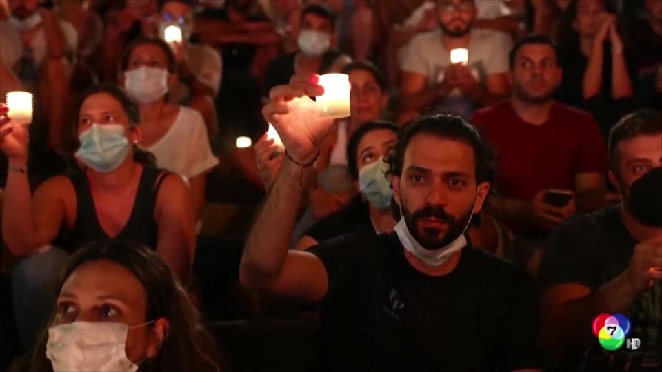ชาวเลบานอน รำลึกครบรอบ 1 ปี เหตุระเบิดเบรุต