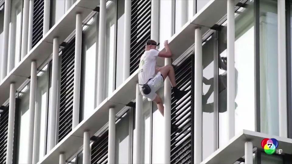 หนุ่มอังกฤษ ปีนตึกสูง 36 ชั้นด้วยมือเปล่า