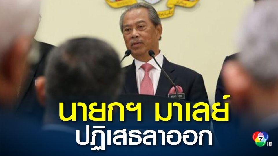 นายกรัฐมนตรี ของมาเลเซียปฏิเสธกระแสเรียกร้องให้ลาออกจากตำแหน่ง