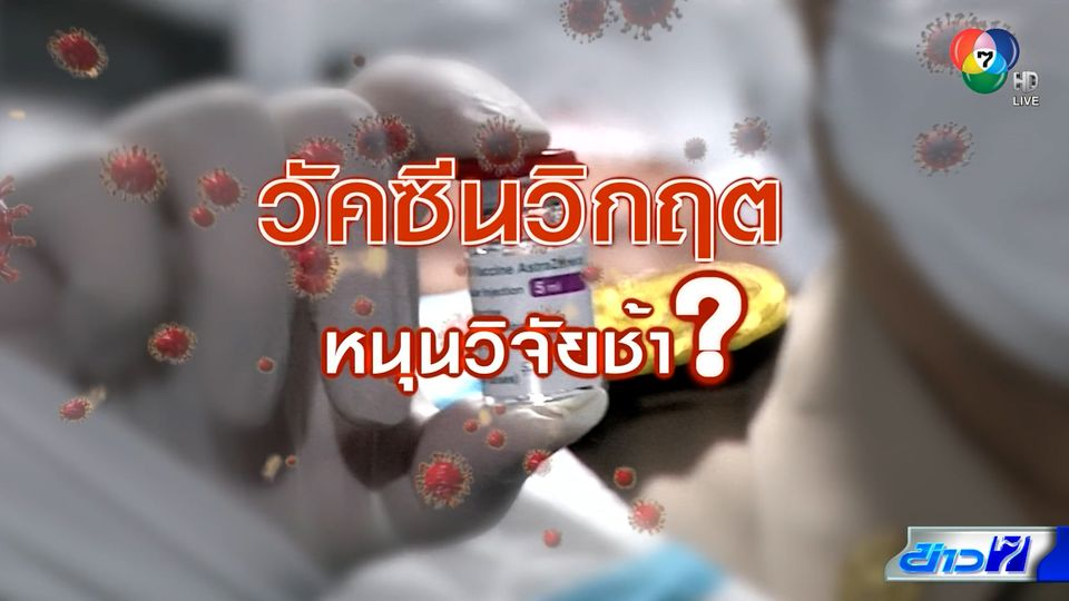 คอลัมน์หมายเลข 7 : วัคซีนวิกฤต หนุนวิจัยช้า