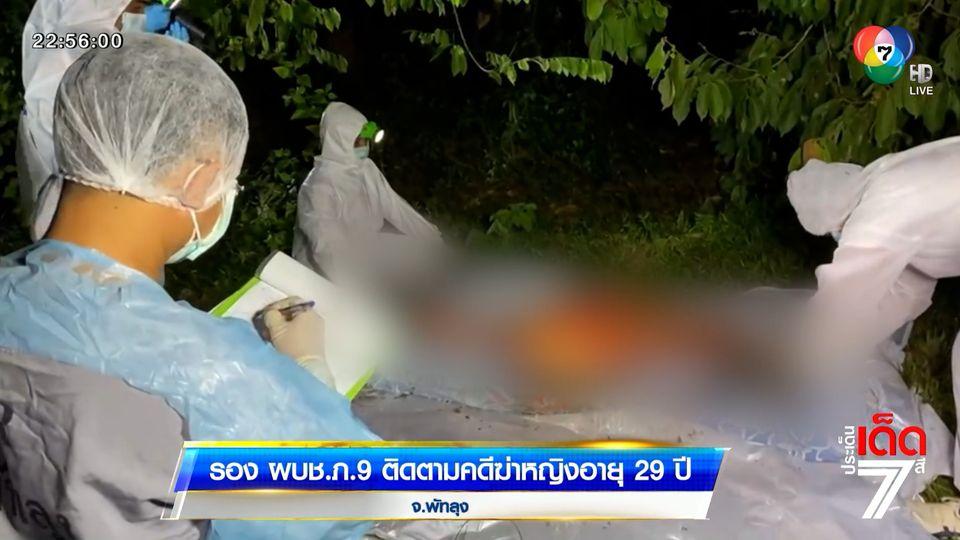 รอง ผบช.ภ.9 ติดตามคดีฆ่าหญิงอายุ 29 ปี จ.พัทลุง