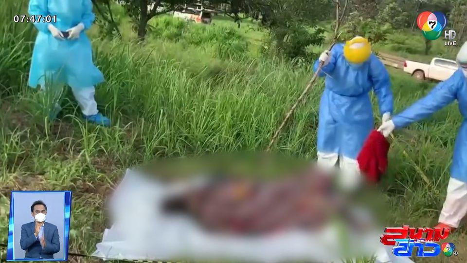 รายงานพิเศษ : แกะรอยคดีฆ่าโหด มัดศพหญิงนิรนามทิ้งริมถนน จ.กาฬสินธุ์