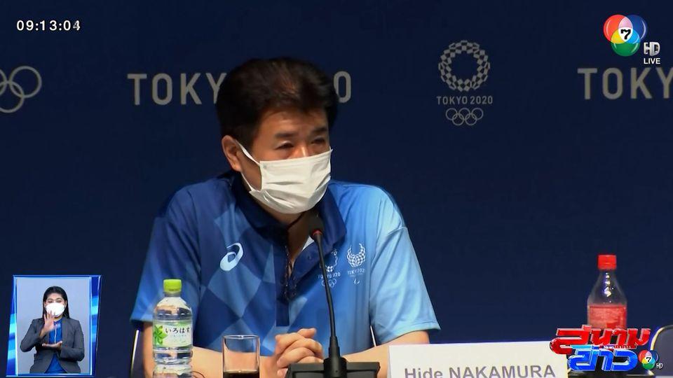 โตเกียวเกมส์ 2020 คุมเข้มโควิด พบผู้ติดเชื้อเพียง 0.02% จากการตรวจเกือบ 5 แสนราย