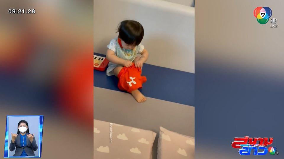 บีม กวี ช่วยลุ้นลูกชาย น้องพีร์-น้องธีร์ ใส่กางเกงเอง : สนามข่าวบันเทิง