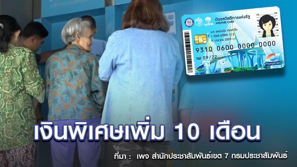 บัตรสวัสดิการแห่งรัฐ ผู้สูงอายุรับเงินพิเศษเพิ่มอีก คนละ 10 เดือน ได้เท่าไหร่ เช็กรายละเอียด