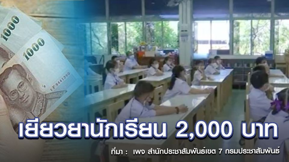 เงินเยียวยานักเรียน 2,000 บาท คาด! โอนให้วันที่ 31 ส.ค.64 นี้ ทั้งโรงเรียนรัฐและเอกชน