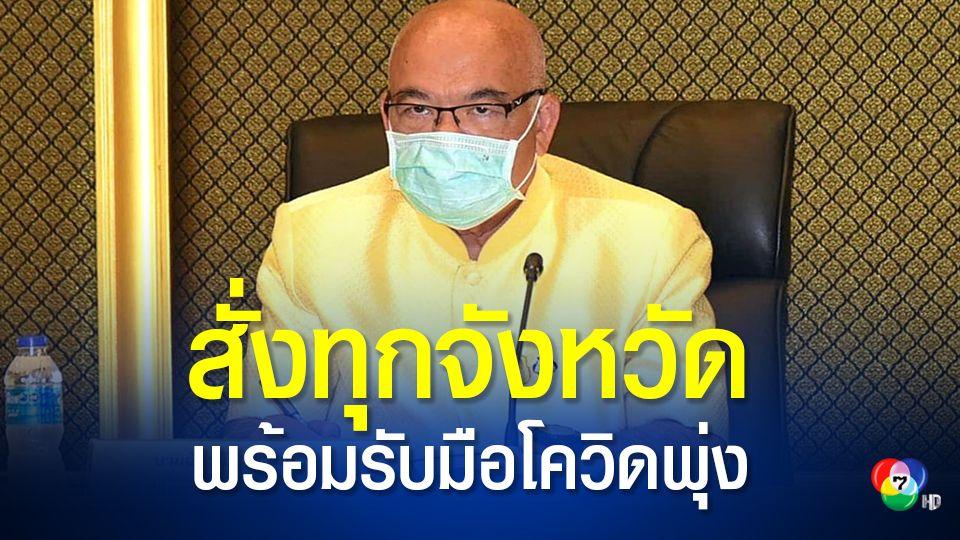 มหาดไทยย้ำทุกจังหวัดบริหารจัดการเตียงผู้ป่วย รองรับผู้ติดเชื้อที่พุ่งขึ้นในพื้นที่ให้เพียงพอ