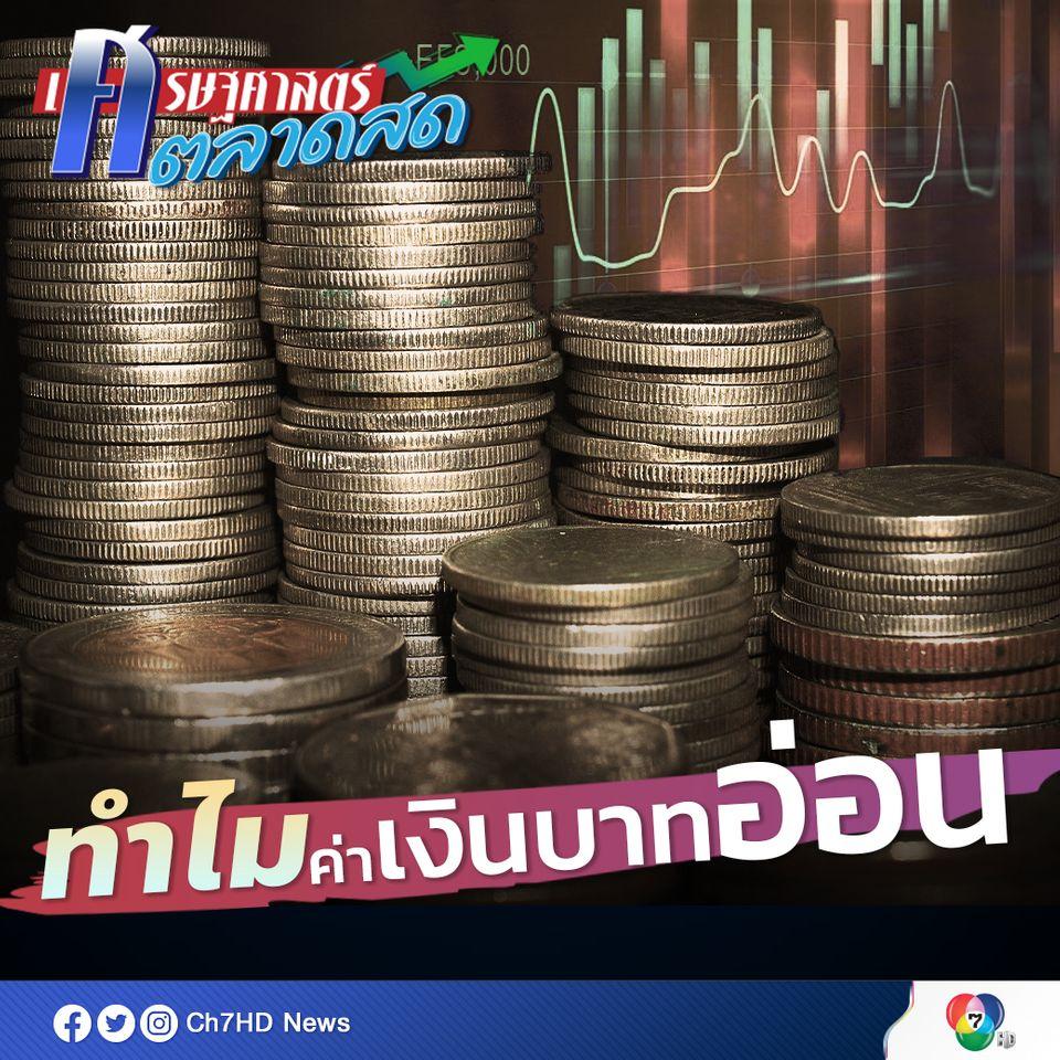 ค่าเงินบาทอ่อนเพราะสถานการณ์โควิดที่แย่ลงและเศรษฐกิจไทยฟื้นตัวช้ากว่าประเทศอื่น