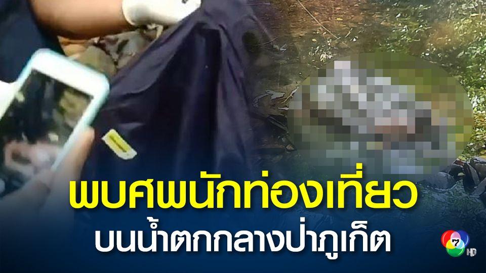พบศพหญิงคาดเป็นนักท่องเที่ยวต่างชาติ ถูกฆาตกรรมอำพรางศพบนน้ำตกกลางป่าภูเก็ต