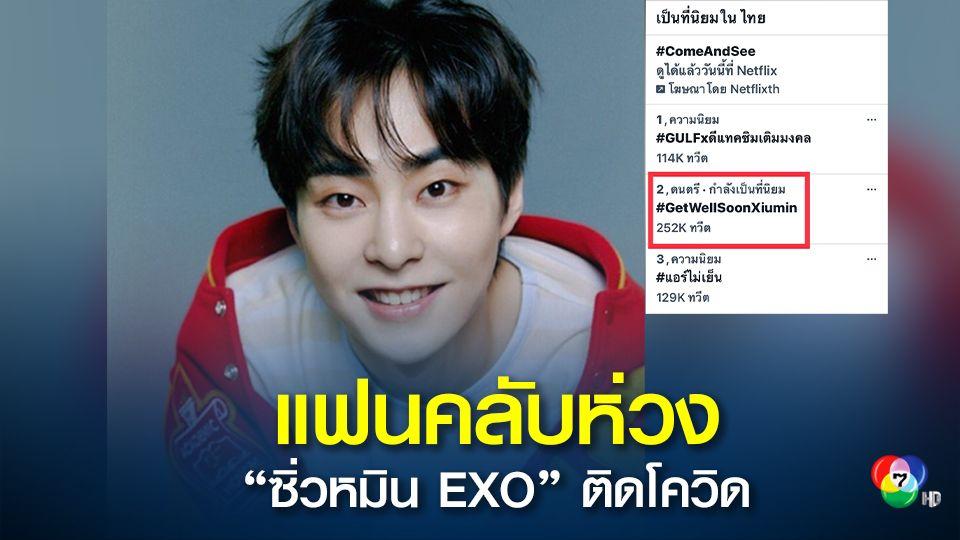 """แฟนคลับห่วง  """"ซิ่วหมิน EXO"""" บอยแบนด์ชื่อดังเกาหลีใต้  ติดเชื้อโควิด19  ดันแฮชแท็ก #GetWellSoonXiumin ขึ้นเทรนต์ทวิตเตอร์ไทย"""