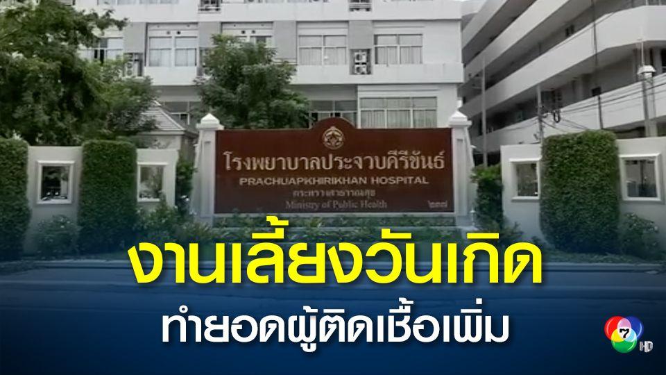 คลัสเตอร์งานเลี้ยงวันเกิด อ.กุยบุรี ยังเพิ่มต่อเนื่อง ขณะที่ยอดประชาชนเข้าตรวจเชื้อพุ่งวันละ 300 คน