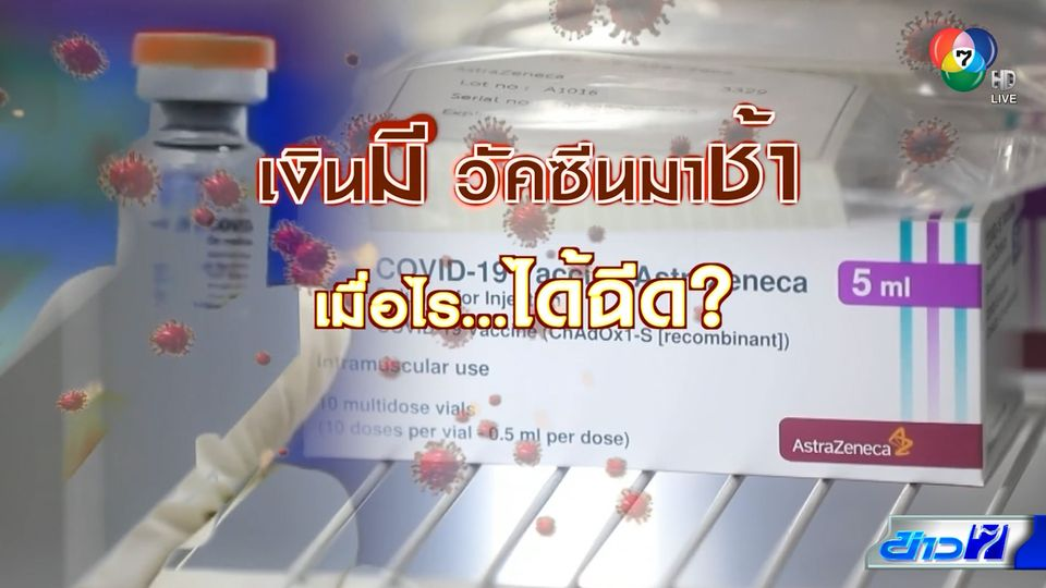คอลัมน์หมายเลข 7 : เงินมี วัคซีนมาช้า เมื่อไหร่คนไทยได้ฉีด?