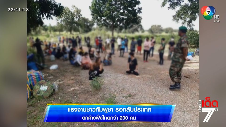 แรงงานชาวกัมพูชา รอกลับประเทศ ตกค้างฝั่งไทยกว่า 200 คน