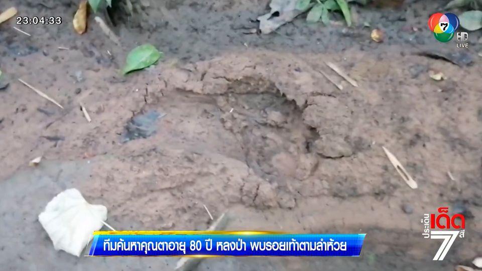 ทีมค้นหาคุณตาอายุ 80 ปี หลงป่า พบรอยเท้าตามลำห้วย