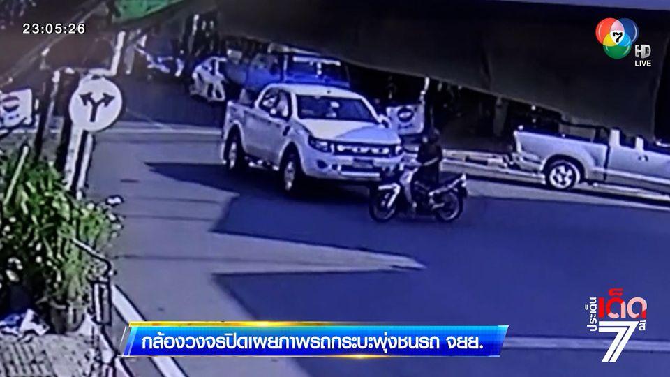 กล้องวงจรปิดเผยภาพรถกระบะพุ่งชนรถ จยย. : ประเด็นเด็ดรอบวัน