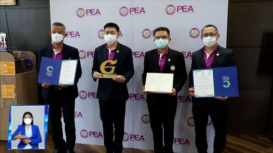 เช้านี้เพื่อสังคม : PEA Green Office ยกระดับมาตรฐานสำนักงานเป็นมิตรกับสิ่งแวดล้อม