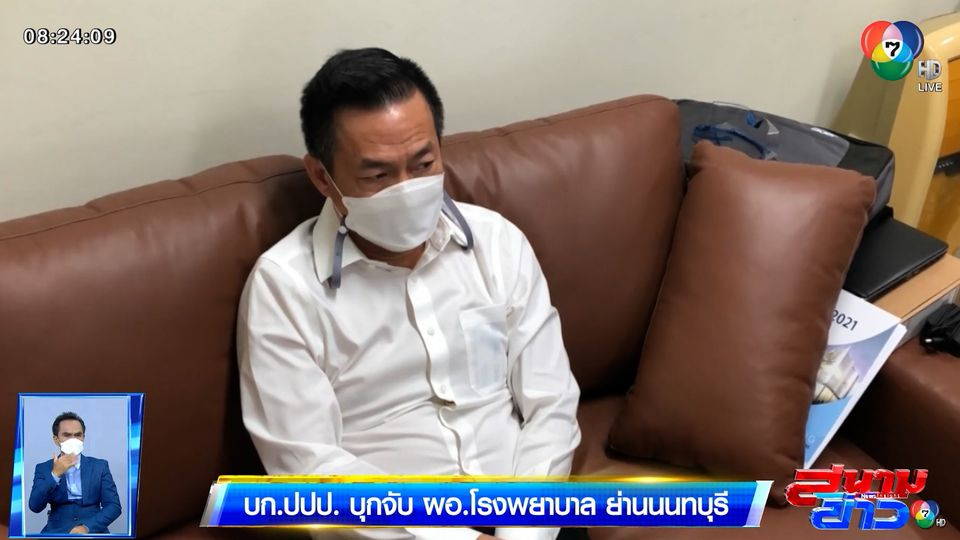รายงานพิเศษ : บก.ปปป. บุกจับ ผอ.โรงพยาบาล ย่านนนทบุรี