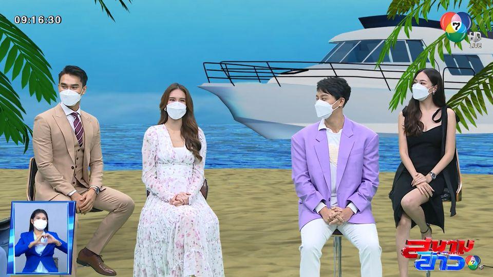 บลิว-เนย นำทีมชวนแฟนๆ เที่ยวทิพย์ ชมวิวสวยๆ ไปกับ เกาะรัก กลหัวใจ : สนามข่าวบันเทิง