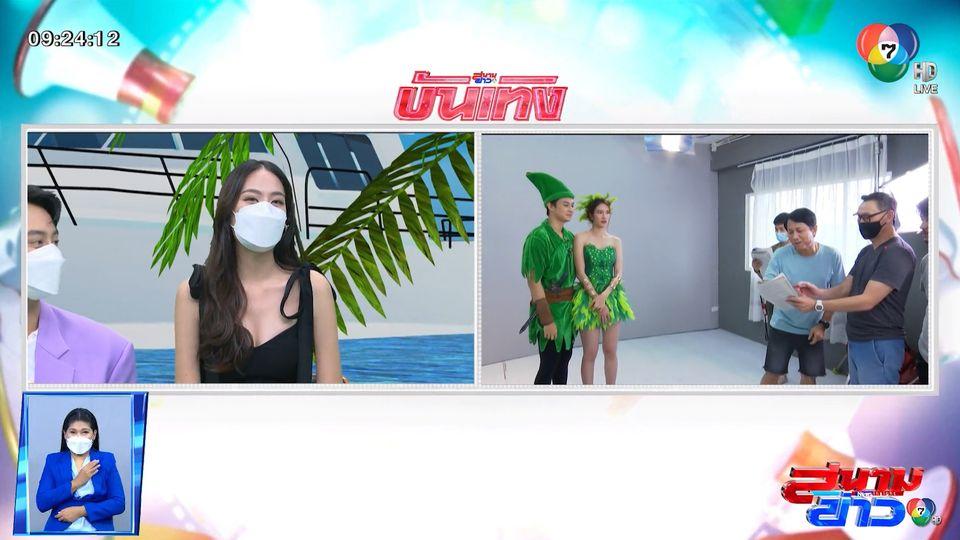 ทีมนักแสดงพูดถึง หลุยส์ สยาม สังวริบุตร ผู้กำกับละคร เกาะรัก กลหัวใจ : สนามข่าวบันเทิง
