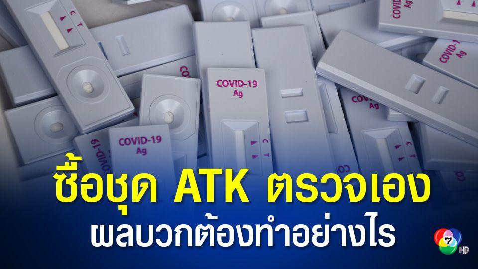 ชุด ATK ซื้อมาตรวจเอง ผลบวก โทร 1330 ลงทะเบียนเข้าระบบรักษา