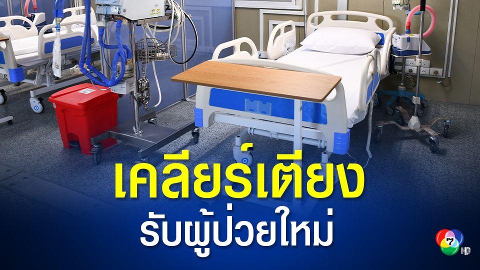 ปรับแนวทางการรักษา อาการทุเลา 7-10 วัน กักตัวรักษาต่อที่บ้าน