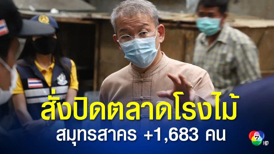 ผู้ว่าฯสั่งปิดตลาดโรงไม้ สมุทรสาครติดเพิ่ม 1,683 คน ตายอีก 10 คน