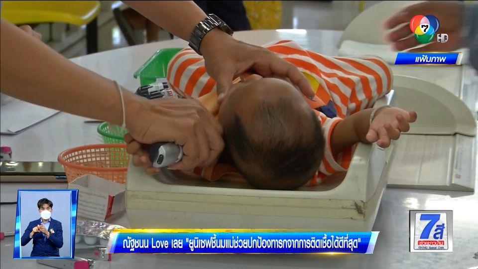 ณัฐชนน Love เลย : ยูนิเซฟ ชี้นมแม่ช่วยปกป้องทารกจากการติดเชื้อได้ดีที่สุด