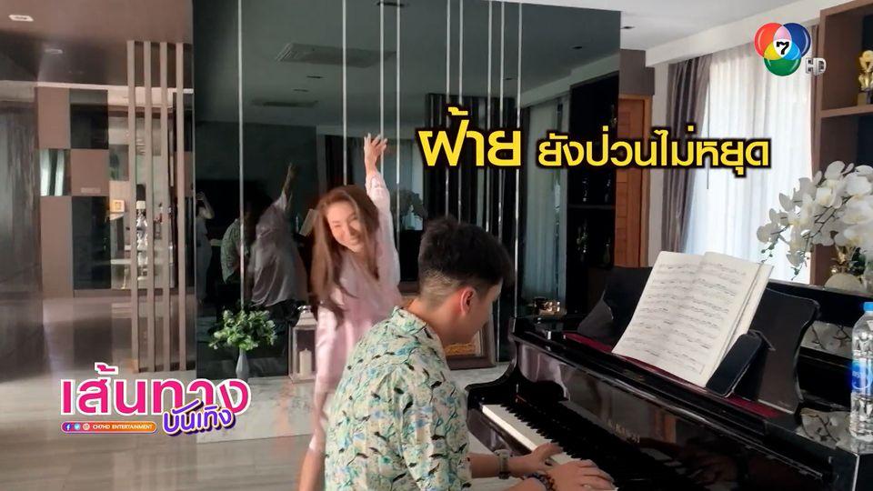 ฝ้าย สุภาพร ป่วน ธันวา เล่นเปียโนหลังจากพักกอง | เฮฮาหลังจอ