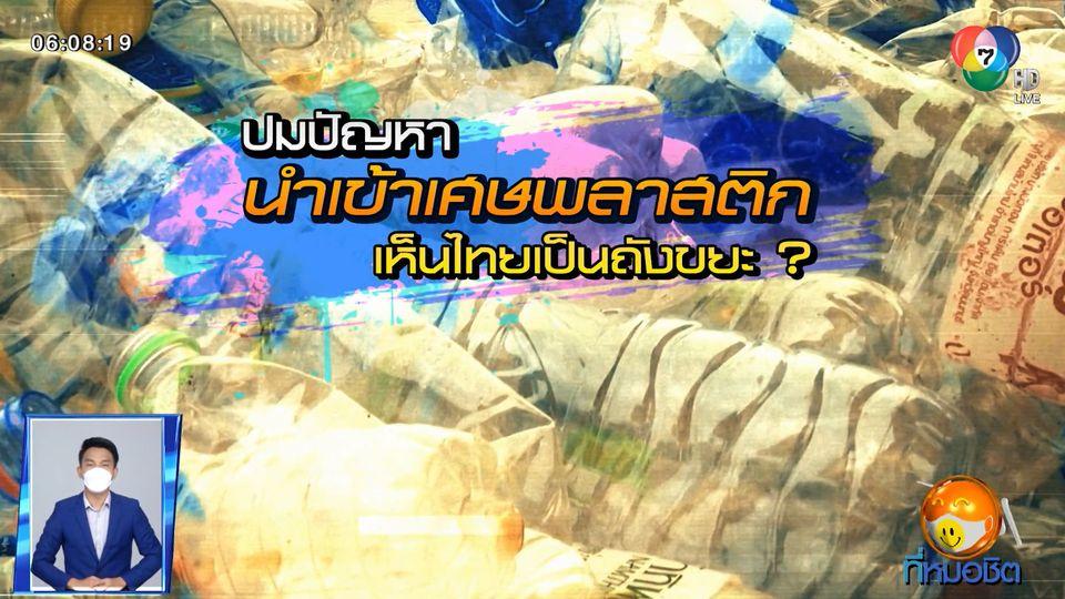 Green Report : ปมปัญหานำเข้าเศษพลาสติก เห็นไทยเป็นถังขยะ?