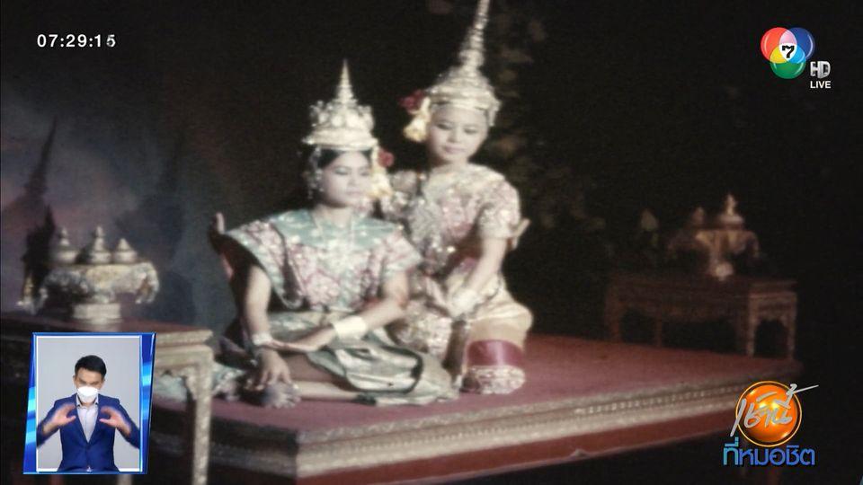 ภาพเก่าเล่าเรื่อง 7HD : การแสดงดนตรีและนาฏศิลป์ไทย ครั้งที่ 5 โรงละครแห่งชาติ