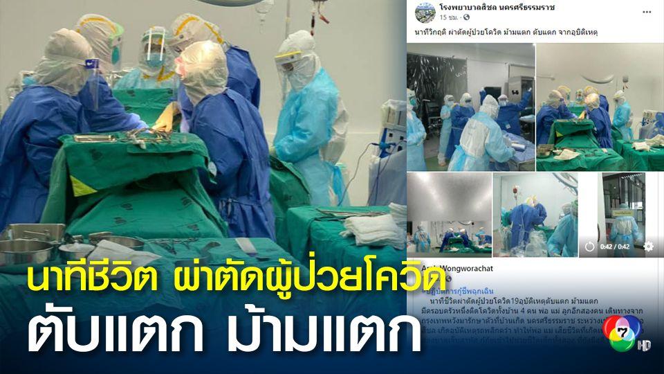 ผอ.โรงพยาบาลสิชล เผยนาทีชีวิต ผ่าตัดช่วยผู้ป่วยโควิดสาหัสจากอุบัติเหตุรถคว่ำ