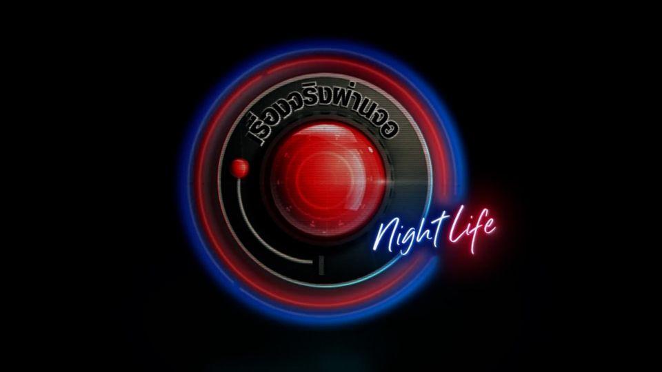 เรื่องจริง Night Life