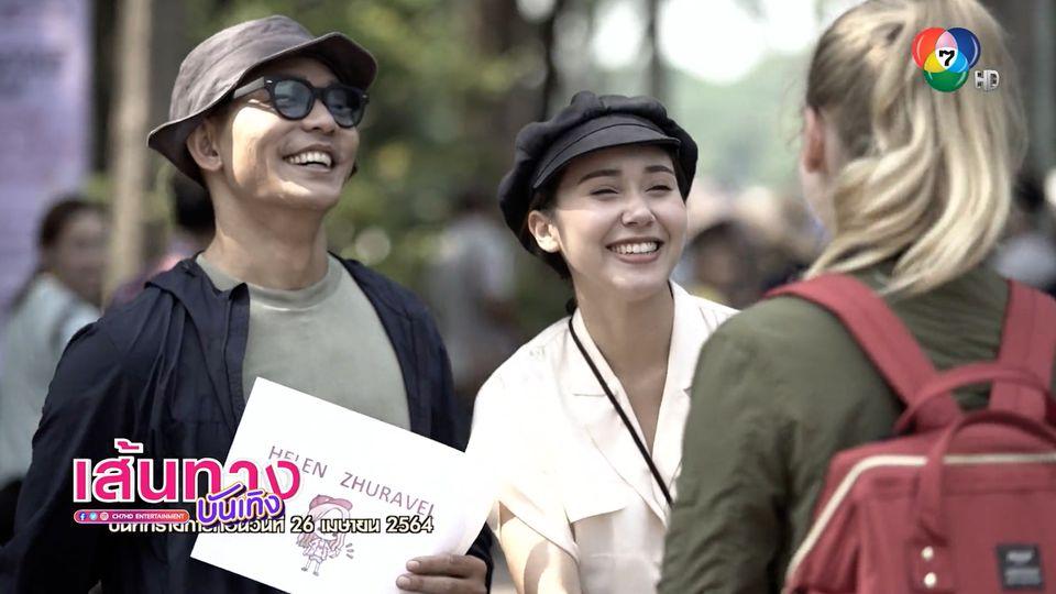 ต๊อก ศุภกรณ์ - จาด้า อินโตร์เร พาเพื่อนชาวต่างชาติสัมผัสวิถีชีวิตชาวมอญ ในรายการไทยเฟรนด์ทริป มิตรถิ่นแดนไทย
