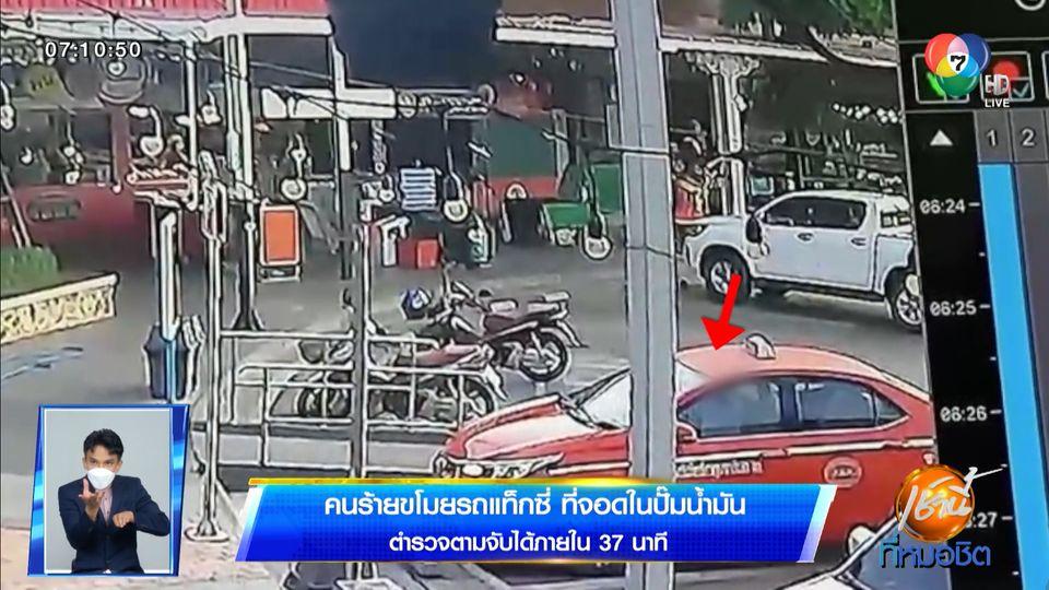 คนร้ายขโมยรถแท็กซี่ ที่จอดในปั๊มน้ำมัน ตำรวจตามจับได้ภายใน 37 นาที