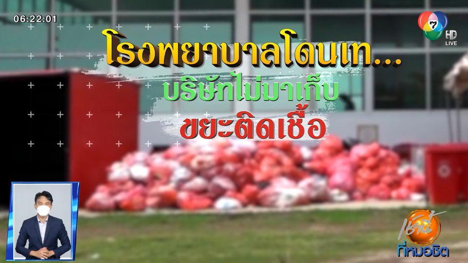 Green Report : โรงพยาบาลโดนเท บริษัทไม่มาเก็บขยะติดเชื้อ