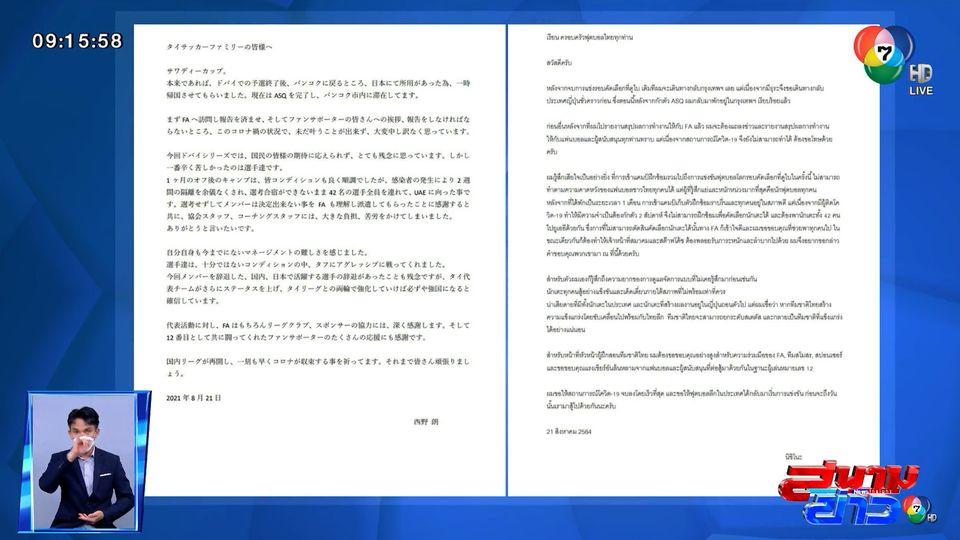 นิชิโนะ เปิดใจถึงแฟนบอลชาวไทยผ่านจดหมาย หลังแยกทางทัพช้างศึก