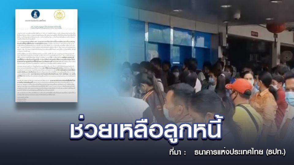 ธปท.จับมือสมาคมธนาคารไทย ออกมาตรการ ช่วยเหลือลูกหนี้ เดือดร้อนโควิด-19 อย่างยั่งยืน