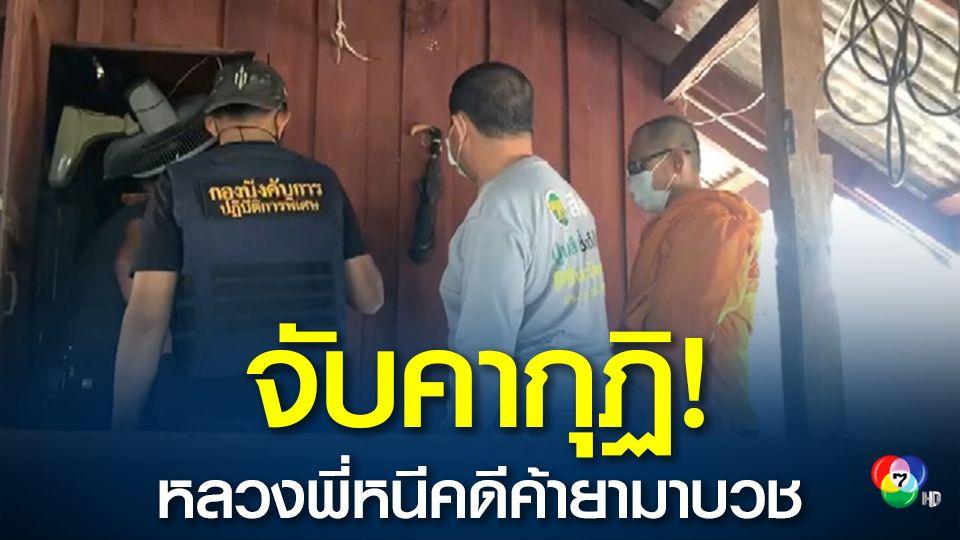 ตร.คอมมานโดบุกจับหลวงพี่คากุฏิหนีคดียาบ้ามาบวช เปิดกุฏิทั้งขายทั้งเสพ